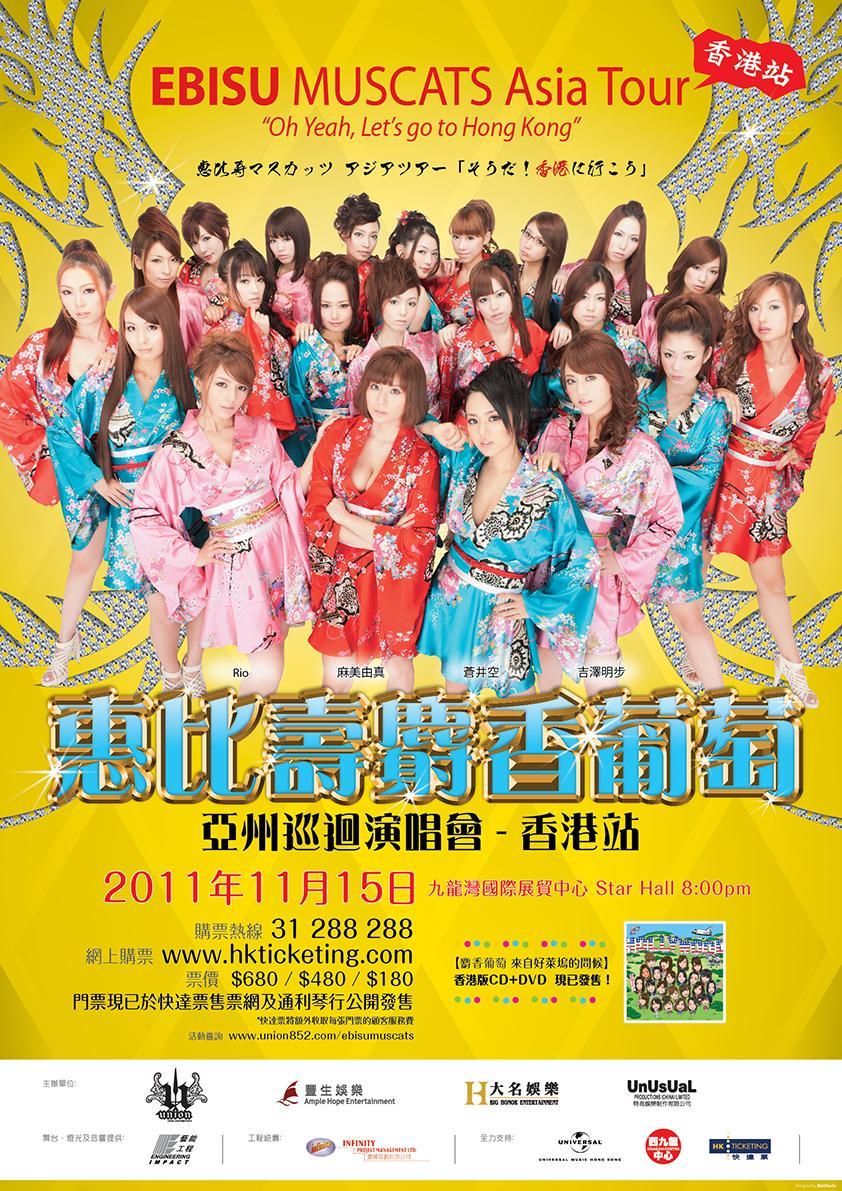 惠比壽麝香葡萄亞州巡迴演唱會-香港站