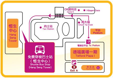 九龍灣國際展貿中心免費穿梭巴士